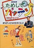 NHKためしてガッテン—きみもチャレンジ!〈3〉まちがいだらけのダイエット