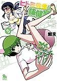 ヒトミ先生の保健室(5)【特典ペーパー付き】 (RYU COMICS)