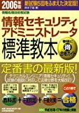 情報処理技術者試験 情報セキュリティアドミニストレータ標準教本〈2006年版〉