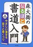 森大衛のなるほど書道入門〈第1巻〉やさしい漢字を堂々と書くコツ