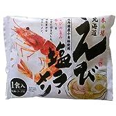 藤原製麺 本場北海道えび塩ラーメン 121.5g×10袋