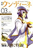 月刊ウンディーネ 3巻 オレンジぷらねっと特集号 (ARIAカンパニー ドールハウス)