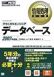 情報処理教科書 テクニカルエンジニア[データベース]2007…