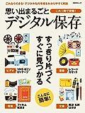 Amazon.co.jp思い出まるごと デジタル保存 (日経BPムック)