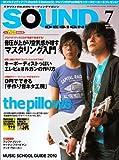 SOUND DESIGNER (サウンドデザイナー) 2009年 07月号 [雑誌]
