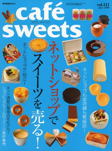 cafe-sweets vol.111
