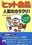 「ヒット食品」人気のカラクリ!—いつものあの味にそんなヒミツがあったなんて! (青春文庫)