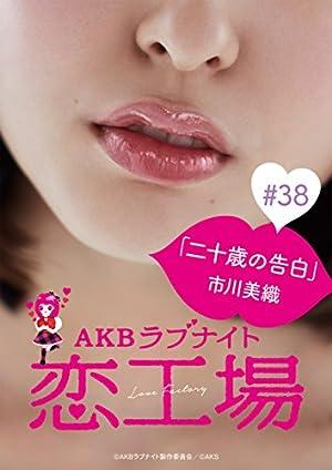 AKBラブナイト 恋工場 デジタルストーリーブック #38「二十歳の告白」(主演:市川美織)