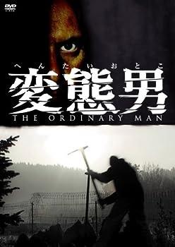 変態男 [DVD]