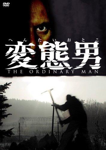 凡人の狂気を描く映画『変態男』の魅力