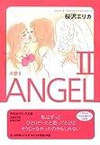 天使Ⅱ (祥伝社コミック文庫 さ1-15)