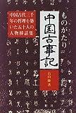 ものがたり中国古事記—中国古代三千年の哲理を築いた五十人の人物挿話集
