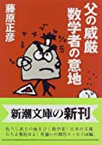 父の威厳 数学者の意地 (新潮文庫)