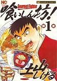 喰いしん坊! 1巻 (ニチブンコミックス)