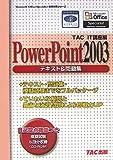 PowerPoint2003 テキスト&問題集 (Microsoft Office Specialist受験対策シリーズ)