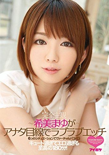 6つのシチュエーションでヴァーチャルパコパコ~希美まゆがアナタ目線でラブラブエッチ~ アイデアポケット [DVD]
