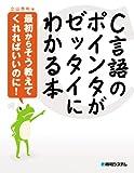 C言語のポインタがゼッタイにわかる本―最初からそう教えてくれればいいのに!
