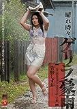 晴れ時々、ゲリラ豪雨 管野しずか ~雨で濡れ透ける人妻の下着と柔肌~ [DVD]