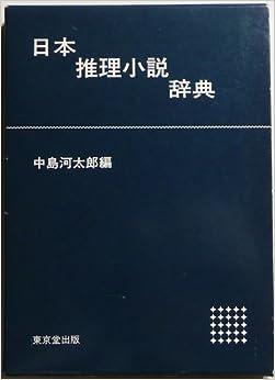 日本推理小説辞典