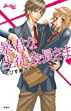 暴君な生徒会長さま (ジュールコミックス(KoiYui 恋結)) / えびす 華子 のシリーズ情報を見る