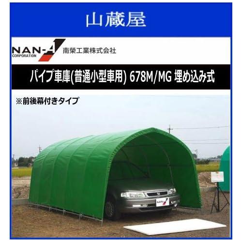 南栄工業(ナンエイ) パイプ車庫(普通小型車用) 678M/MG 埋め込み式