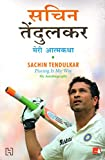 Sachin Tendulkar: Meri Atmakatha / Sachin Tendulkar: Playing it My Way - My Autobiography