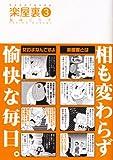 楽屋裏 3 (IDコミックス ZERO-SUMコミックス)