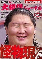 NHK大相撲ジャーナル 2014年 12月号 [雑誌]