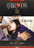 催眠【赤】DX XXI~スーパーmc編~ [DVD]