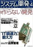 システム開発ジャーナル Vol.4