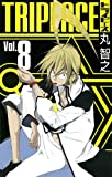 トライピース 8 (ガンガンコミックス)