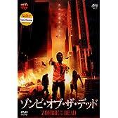 ゾンビ・オブ・ザ・デッド [DVD]