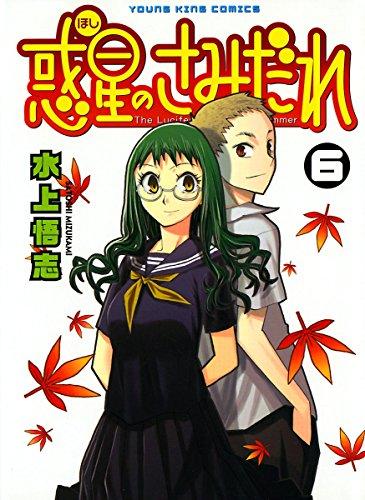 惑星のさみだれ (6) (ヤングキングコミックス)
