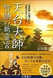 天台大師 智顗の新霊言 ~「法華経」の先にある宗教のあるべき姿~