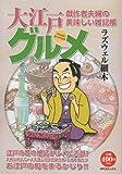 大江戸グルメ戯作者夫婦の美味しい雑記帳 (SPコミックス SPポケットワイド)