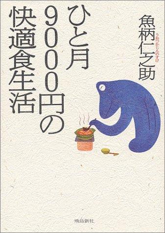 ひと月9000円の快適食生活