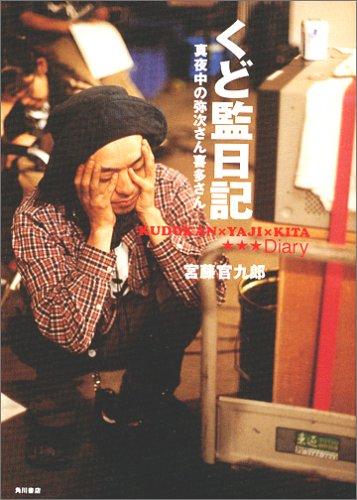 くど監日記 真夜中の弥次さん喜多さん