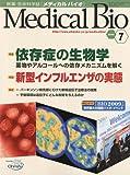 メディカルバイオ2009年7月号 新型インフルエンザの特集記事で??