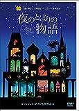 夜のとばりの物語[DVD]