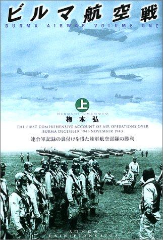 ビルマ航空戦〈上〉連合軍記録の裏付けを得た陸軍航空部隊の勝利