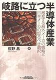 岐路に立つ半導体産業―激変する海外メーカの戦略と日本メーカの取るべき選択 (B&Tブックス)