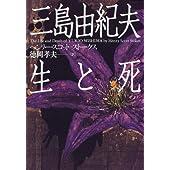 三島由紀夫 生と死