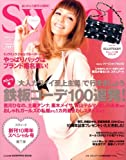 sweet (スウィート) 2009年 04月号 [雑誌]