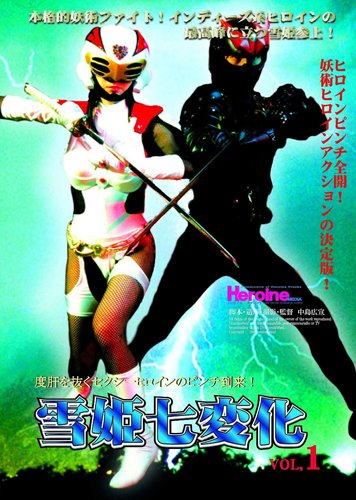 雪姫七変化 VOL.1 [DVD]