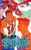 スラムダンク (9) (ジャンプ・コミックス)