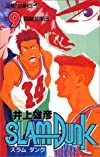 SLAM DUNK 9 (ジャンプ・コミックス)