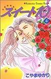 スイート10 (4) (講談社コミックスキス (319巻))