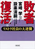 img - for Big Counterattack consolation! Restructuring employees (Asahi Bunko) (2003) ISBN: 4022643129 [Japanese Import] book / textbook / text book