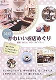 神戸 かわいいお店めぐり—雑貨、カフェ、パン、スイーツ…。