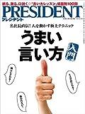 PRESIDENT (プレジデント) 2015年 6/1号 [雑誌]